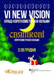 New Vision. Праздничные