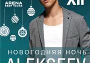 Новый Год с ALEKSEEV в Arena Beer House!