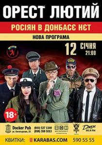 """Орест Лютый & """"All Night"""""""