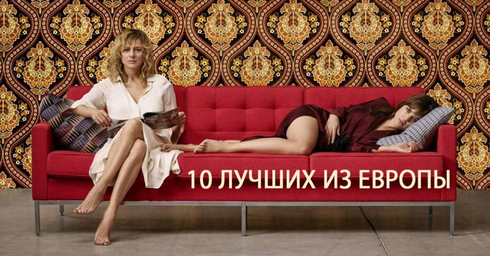 10 лучших фильмов из Европы в 2016 году