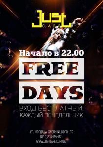 Free day в JUST C.A.F.E.