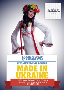 Made in Україна