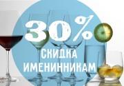 30% скидка для именинников в ресторане-вареничной Petrus-Ь!