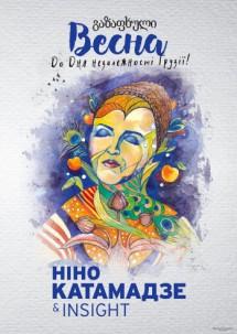 Нино Катамадзе и группа INSIGHT в Киеве