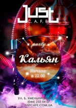 Кальян-party в JUST C.A.F.E.