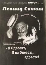 Эстрадный концерт. Я Одессит я из Одессы, здрасьте…