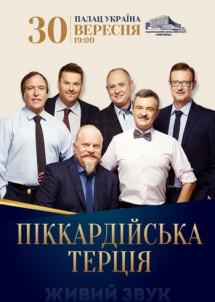Пиккардийская Терция в Киеве