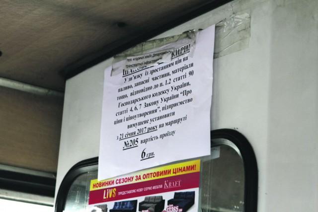 Объявления. В салонах пассажиров предупреждают о подорожании. Фото: В. Лазебник