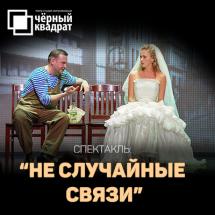 Спектакль «Не случайные связи»