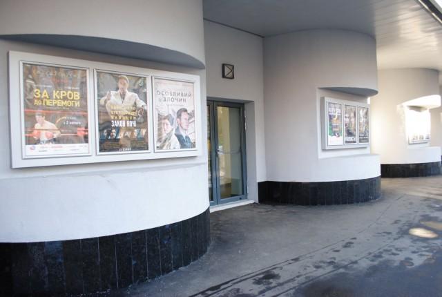 """Афиша кинотеатра """"Жовтень"""", 2017 год. (Фото: Ирина Безкоровайная, """"Наш Киев"""")"""