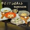 ФЕСТИВАЛЬ ВАРЕНИКОВ - новый взгляд на традиционное Украинское блюдо!
