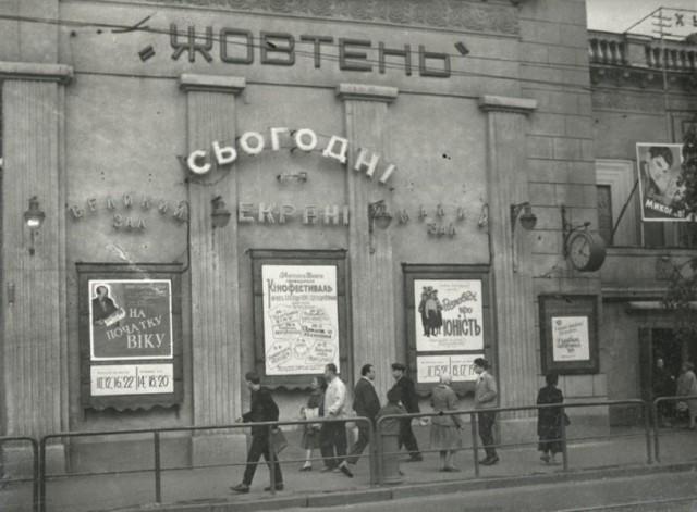 """Афиша кинотеатра """"Жовтень"""", 1961 год. (Фото: oldkiev.ho.ua)"""