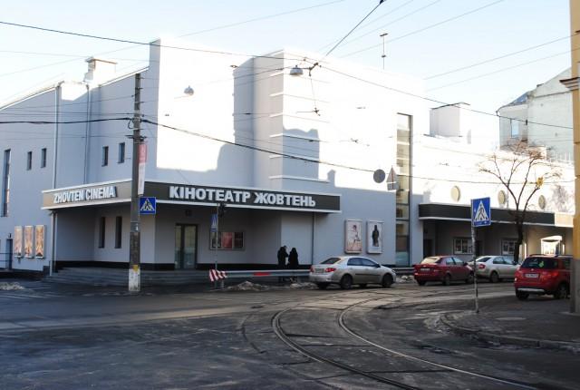 """Кинотеатр """"Жовтень"""", 2017 год. (Фото: Ирина Безкоровайная, """"Наш Киев"""")"""