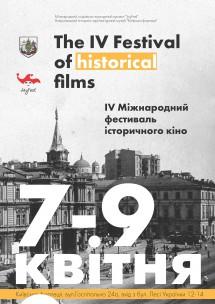 IV Міжнародний фестиваль історичного кіно