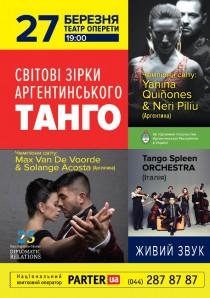 Танго высшей пробы в Киеве