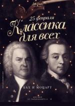 Классика для всех. Бах и Моцарт