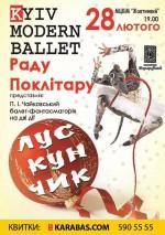«Киев.модерн-балет» Раду Поклитару спектакль «Щелкунчик»