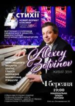 Олексій Ботвінов. «Музика любові». Концерт «4 Стихії».