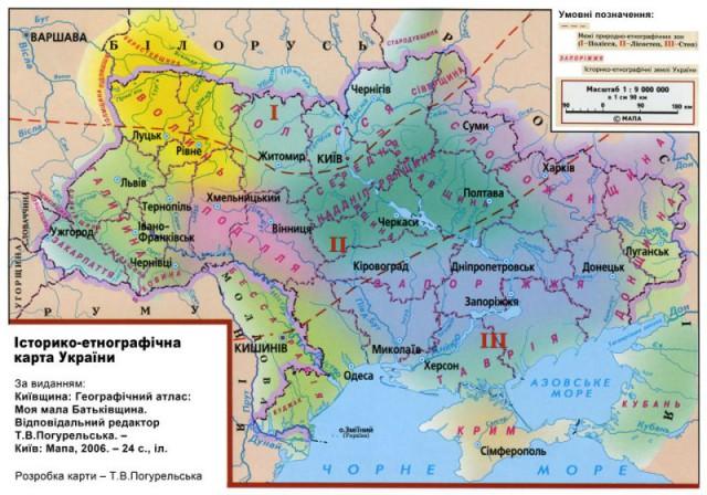 Киевщина: Географический атлас: Моя малая родина; киевское издание («Карта») 2006 года. Источник фото: etnoua.info.