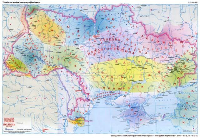 Общегеографический атлас Украины; киевское издание («Картография») 2004 года. Источник фото: etnoua.info.