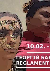 Георгій Бабанський. REGLAMENT. Season 1