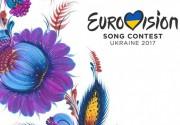 Стала известна дата старта продажи билетов на Евровидение-2017