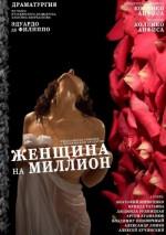 """""""Женщина на миллион"""" в Кинопанораме"""