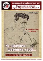 Не промовчи Шевченка у собі…