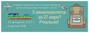 Как правильно разработать маршрут рационального путешествия самостоятельно за 27 евро? Легко!!!