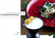 Гастрономично-коктейльная вечеринка FOODPAIRING по-украински