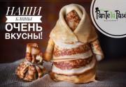 """МАСЛЯНАЯ НЕДЕЛЯ в ресторане """"ПанТеляПасе"""""""