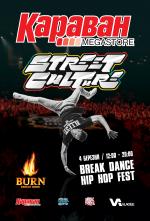 Караван Street Culture Fest