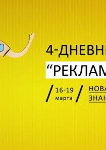 4-дневный курс «Реклама и PR»