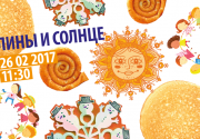 """Детский праздник """"Блинчики и Солнце"""" в Très Français"""