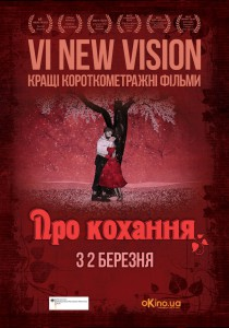 New Vision VI. Про любовь