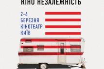 Фестиваль американського кіно «Незалежність» в Культурному центрі «Кінотеатр «Київ»
