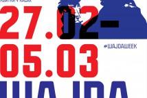 Ретроспектива фільмів Анджея Вайди в Культурному центрі «Кінотеатр «Київ»