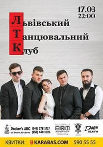 """""""Львівський Танцювальний Клуб"""" & """"TRES DESEOS"""""""