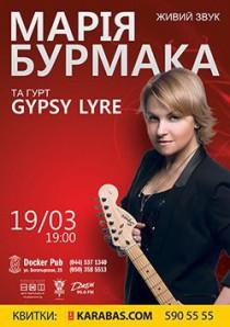 "Марiя Бурмака & ""All Night"""