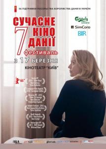 Сборник короткого метра (Современное кино Дании)