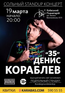 Денис Кораблев: Сольный Стендап