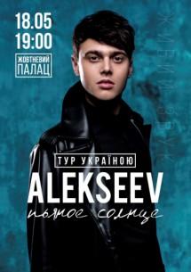 ALEKSEEV, Тур «Пьяное солнце»