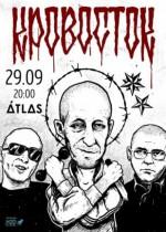 Кровосток в клубе Атлас