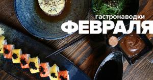 Гастронаводки февраля: новости ресторанов, кафе и еды в городе