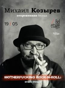 Михаил Козырев  «MotherFucking Rock-n-Roll:  Музыка Протеста»
