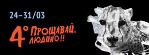 В Киеве открывается международный фестиваль Docudays UA 2017