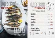 Свежий Одесский привоз в ресторане PERETS!