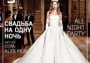 """Вечеринка """"Свадьба на одну ночь"""" в S Bar"""