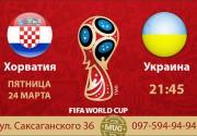 Трансляция матча Хорватия - Украина в Mugnum94