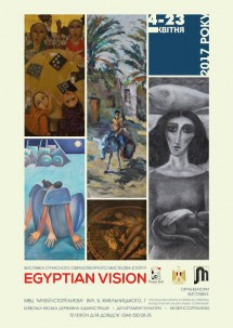 Egyptian Vision